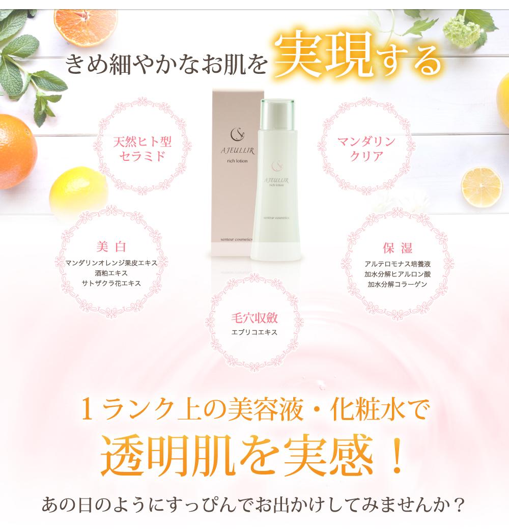 きめ細やかなお肌を実現する。1ランク上の美容液・化粧水で透明感を実現